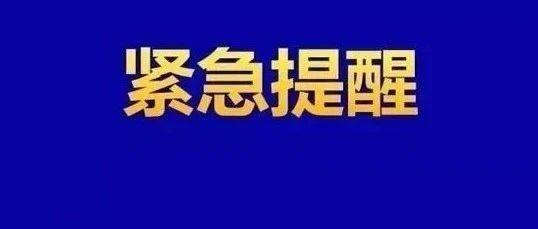全面禁止探视!事关新安县医院、二院、中医院、妇幼保健院就诊及防控措施?有关事宜...