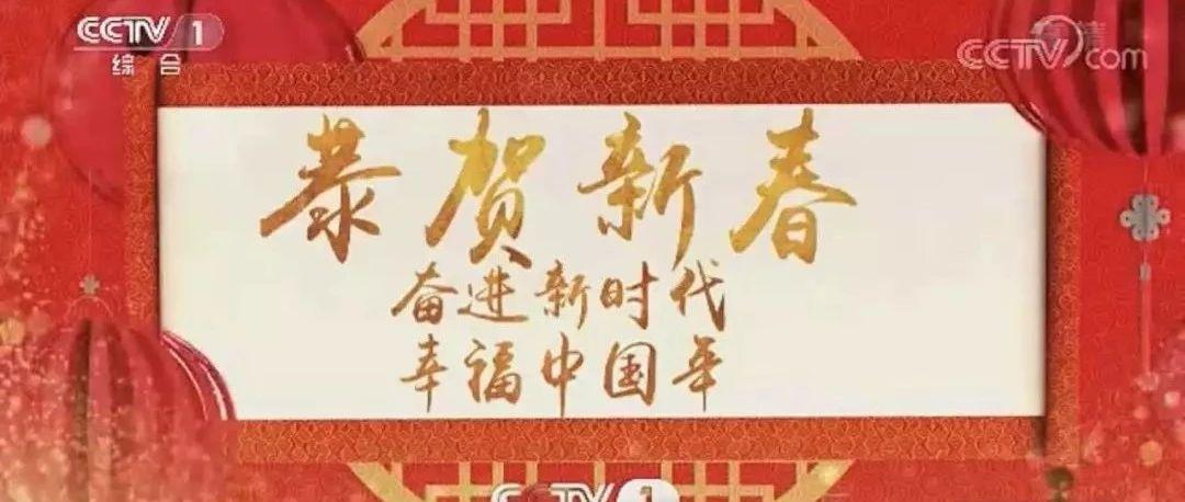 2019央�春晚,�G人�G大了!
