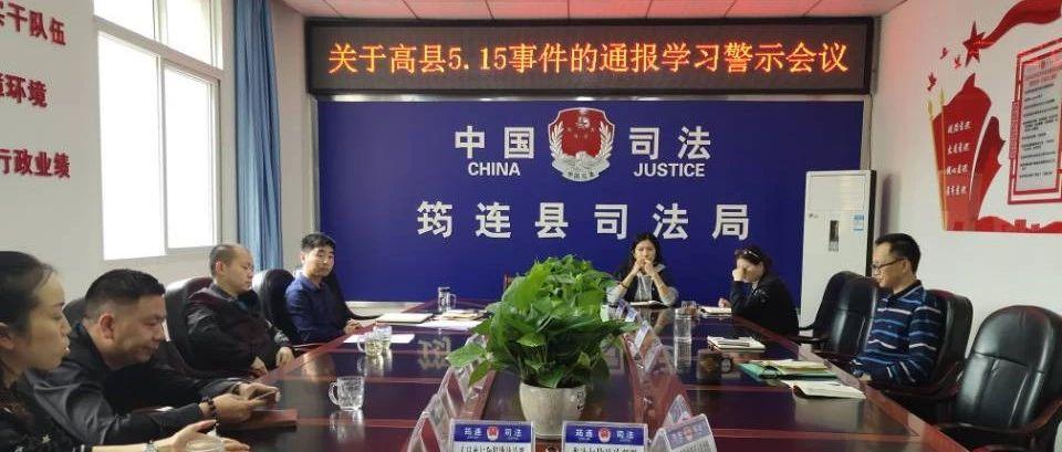 筠连县司法局组织职工对5.15事件进行自查剖析座谈会