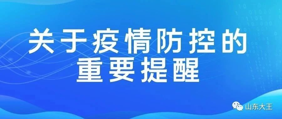 @大王人:关于疫情防控的重要提醒