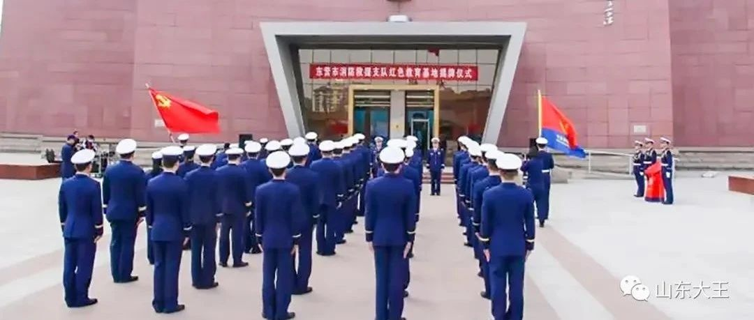 东营市消防救援支队红色教育基地揭牌仪式在大王镇成功举办