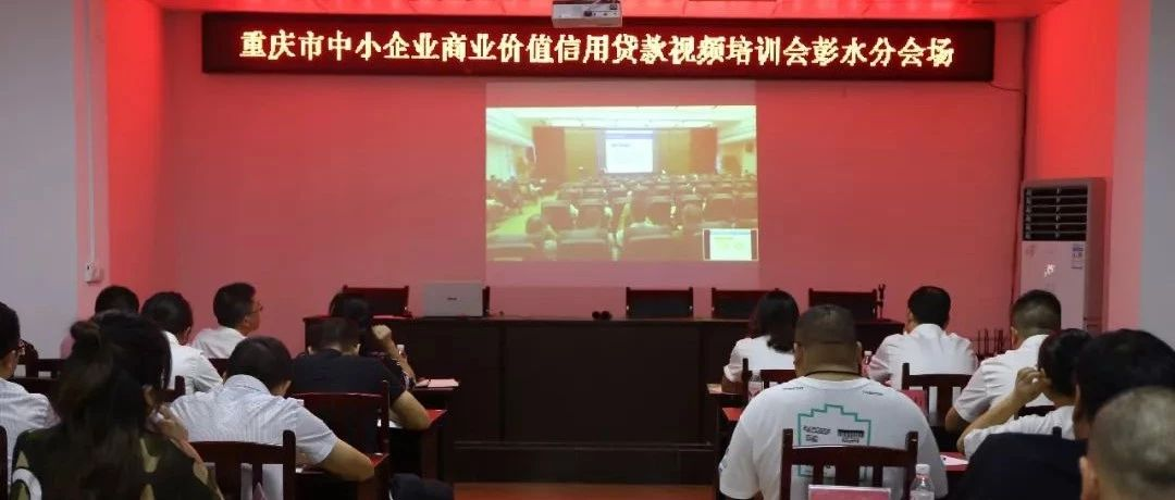 重庆市经信委召开中小企业商业价值信用贷款培训会