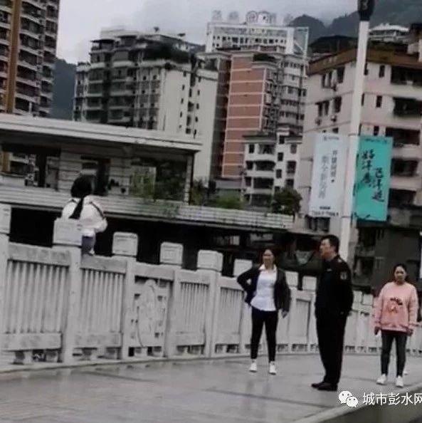 彭水正能量!女孩欲跳桥轻生,城管、民警成功救下!!