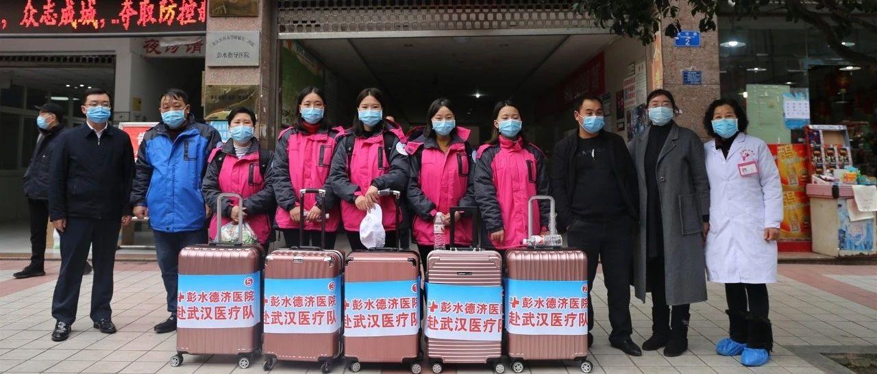 彭水县民营医院党外知识分子驰援武汉市汉阳医院