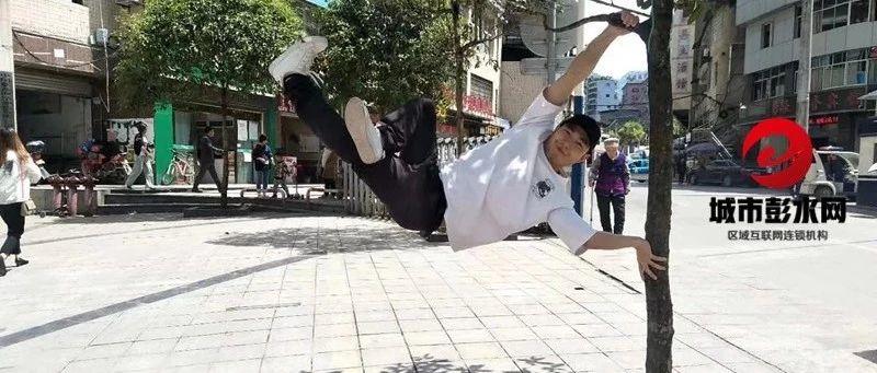 【彭城故事】第3期:十年磨一剑,彭水街舞少年的匠心之路