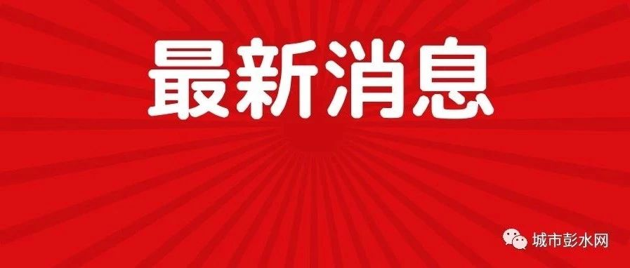 彭水县扶贫办2020年雨露计划免费培训开始招生了!