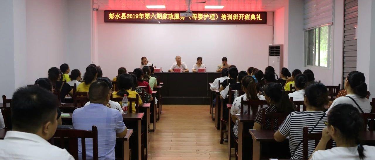 彭水2019年第八期家政服务(母婴护理)火热招生中