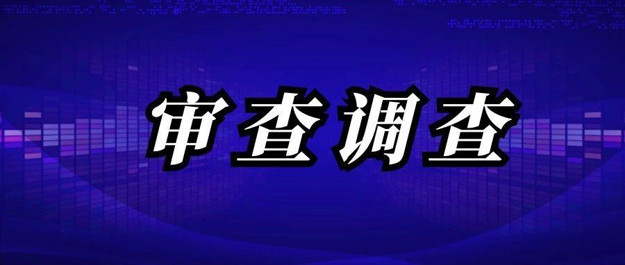 亚博PP电子县长生镇党委委员、人大主席魏世乾接受审查调查