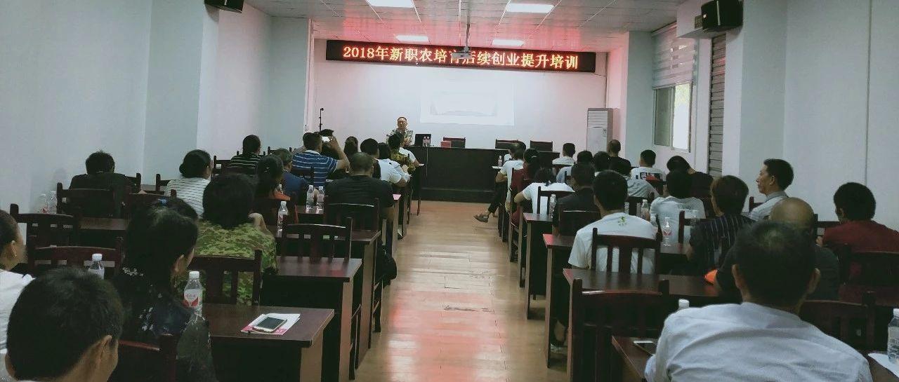 县中小企业服务中心开展现代农业知识讲座