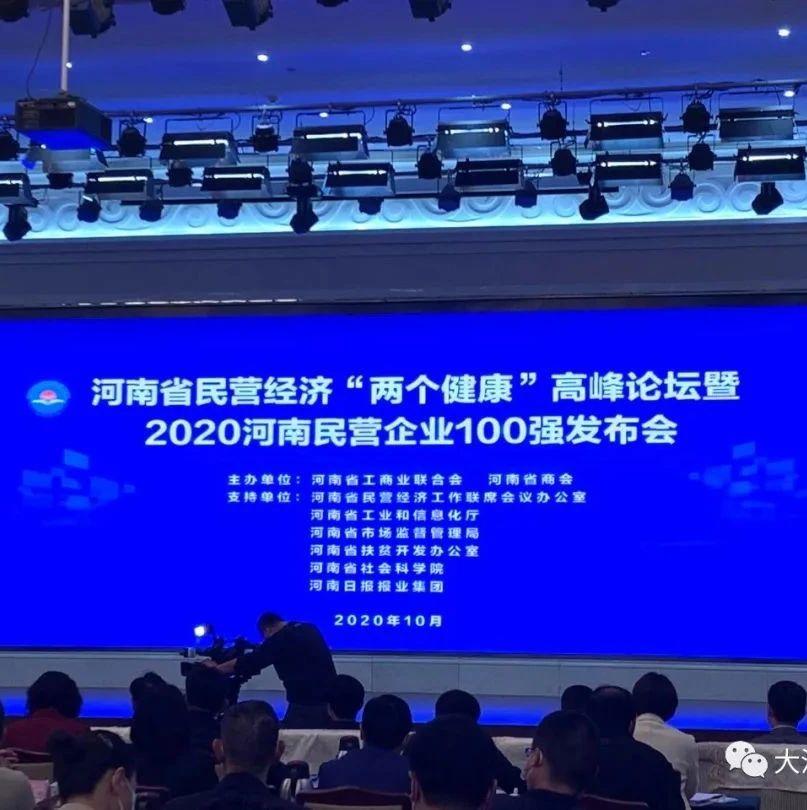 重磅!2020河南民营企业百强榜发布,汝州天瑞集团名列四强!