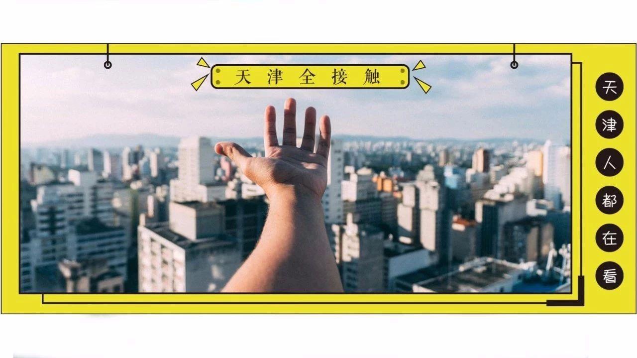 """天津的第二��名字是""""北京�涮ァ保�"""
