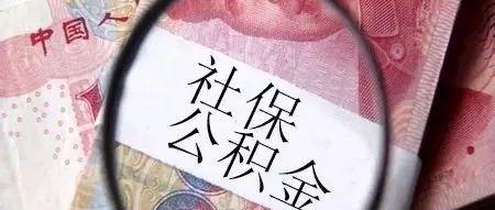 @铁力人,社保缴费基数到底怎么定?这次给您说清楚!