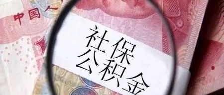 @�F力人,社保�U�M基�档降自趺炊ǎ窟@次�o您�f清楚!