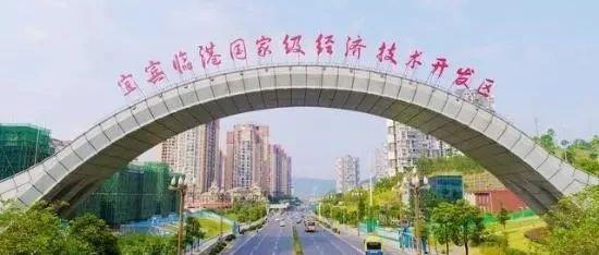 """好消息!宜宾新设9个""""省级经济开发区"""",看看是你家乡吗?"""