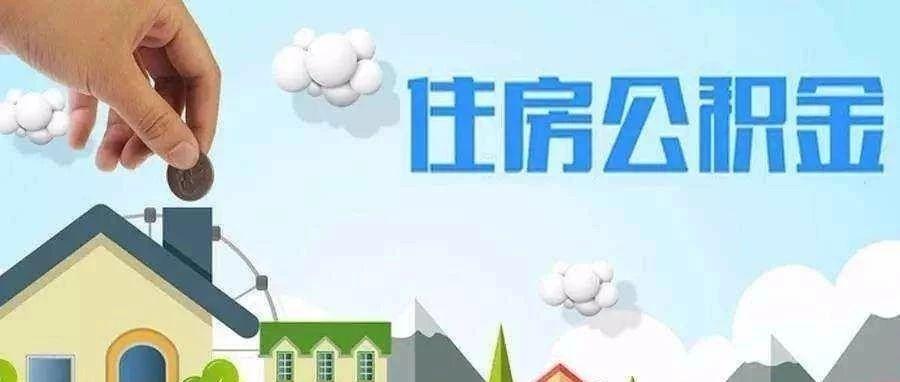 @唐河人,住房公�e金提取�化,取消�b修、物�I�M等5��公�e金提取�目