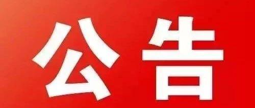 【�U散】�P于在梅�h�^新城�τ⒋蟮��施禁止通行中型以上�d�汽�管制措施的公告