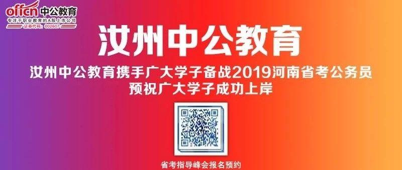 【公告】2019河南省省考重磅发布,威尼斯人网上娱乐首页招录27人!您准备好了吗??