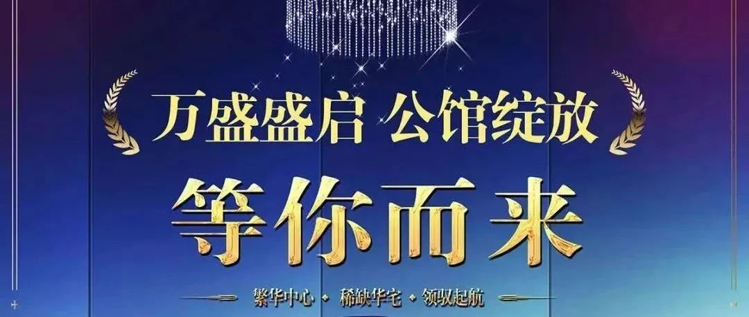 鑫源·万盛公馆中心盛大开放,精美水杯&奥斯卡电影票免费送