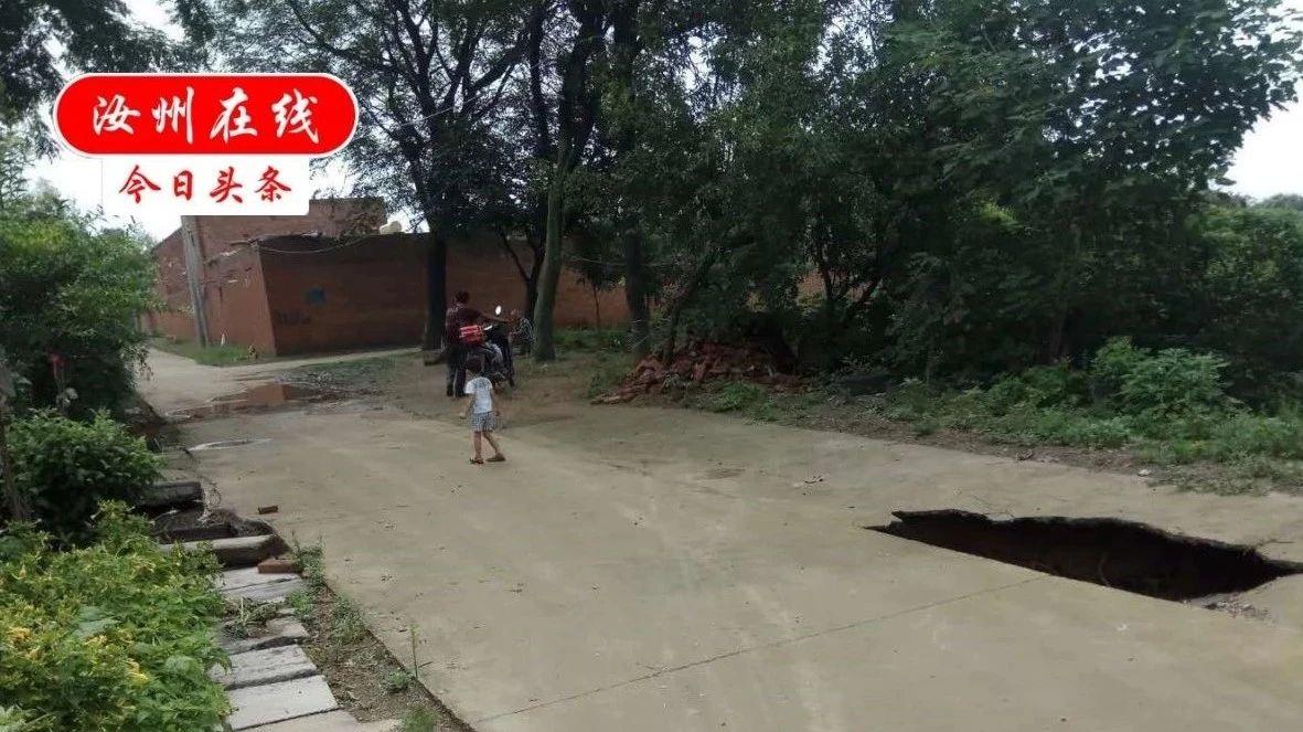 网友爆料丨大雨过后,村道坍塌严重,樊窑村群众盼望有人管!