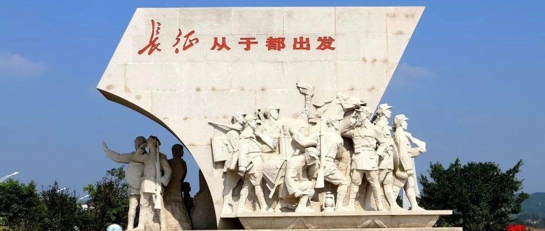 江西将启动长征国家文化公园试点建设!为何要建国家文化公园?怎么建?