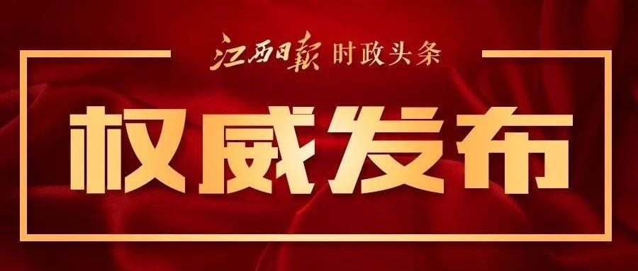"""好消息!我省新增285个""""江西名牌产品"""",快看你家乡有哪些品牌上榜?"""