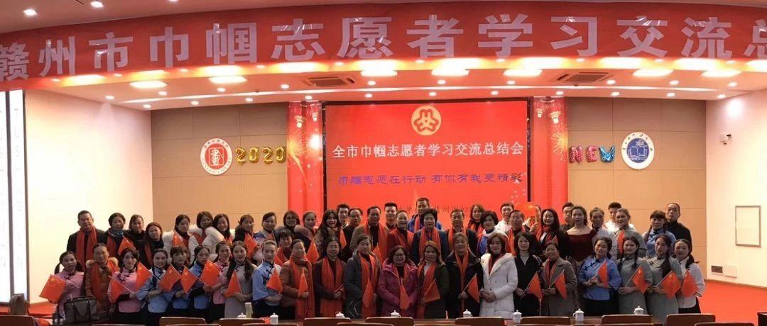 全市巾帼志愿者学习交流总结会举行!于都一人受表彰!