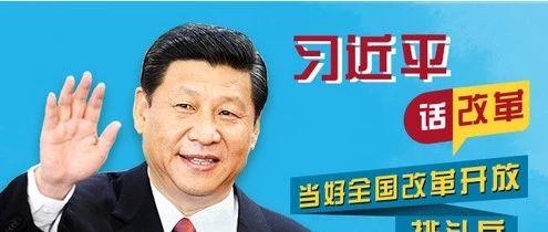 习近平话改革:当好全国改革开放排头兵