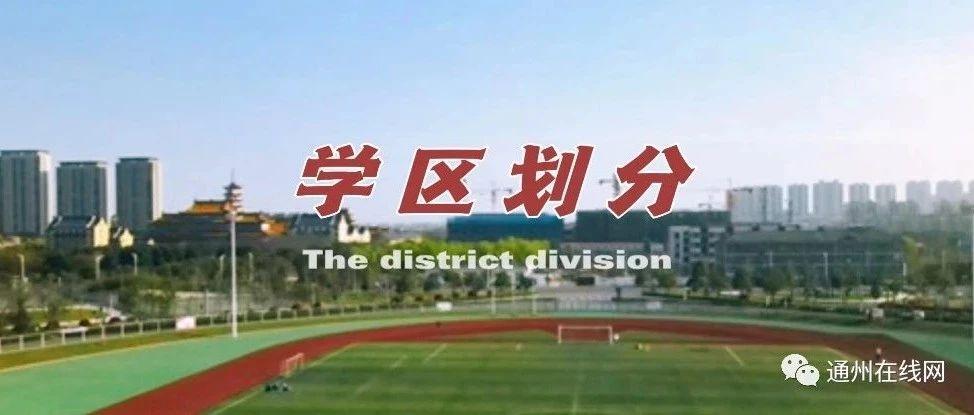 通州2021年中小学及幼儿园学区划分(附图)公布!