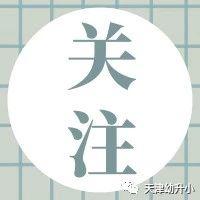 天津城乡居民基本医保政策又有新变化!