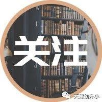 天津发布重污染黄色预警!中小学、幼儿园停止户外课程及活动