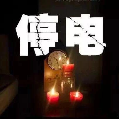 泸州停电通知(7月12日-20日),天热挺住!