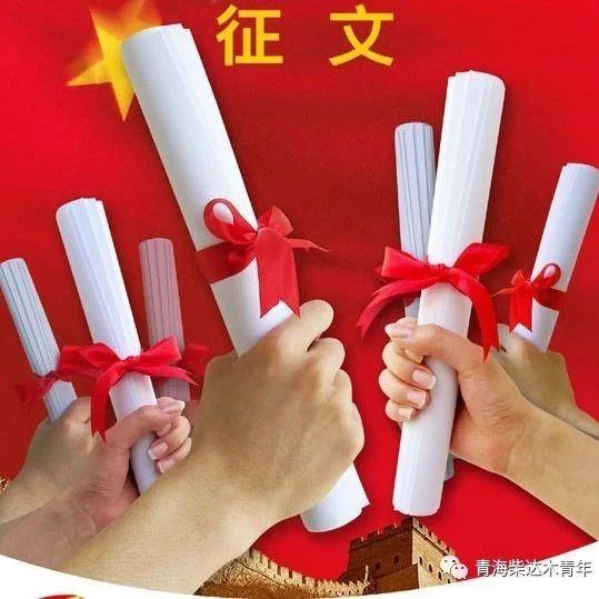 """""""我眼中的海西改革开放40年""""征文启事"""