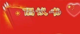 共青团betway必威官网手机版下载州委抗击新型冠状病毒感染肺炎疫情爱心捐赠行动倡议书