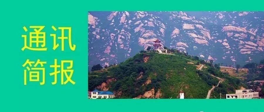 弘扬新时代尊师风尚,全县召开庆祝第三十五个教师节大会