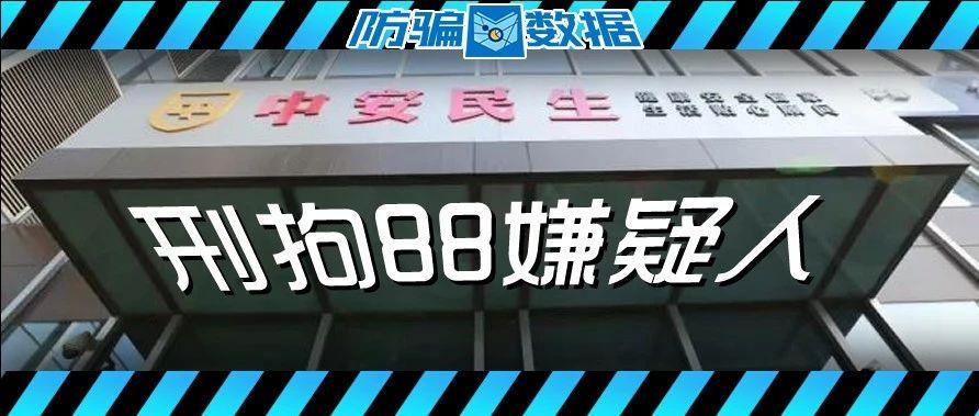 """揭秘 中安民生""""以房养老""""骗局涉非法集资,88嫌疑人被刑拘!"""