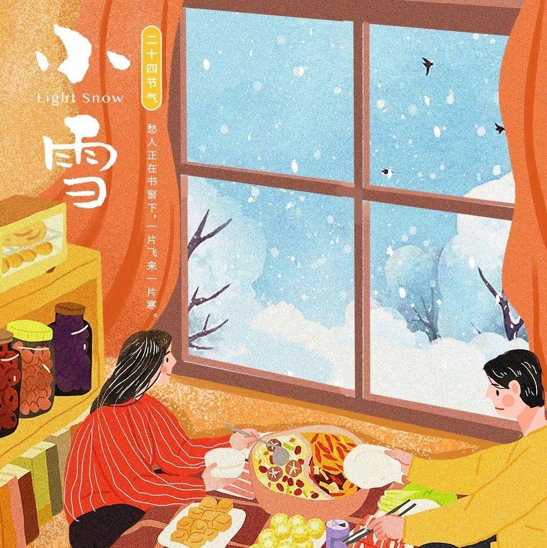 【今日小雪】