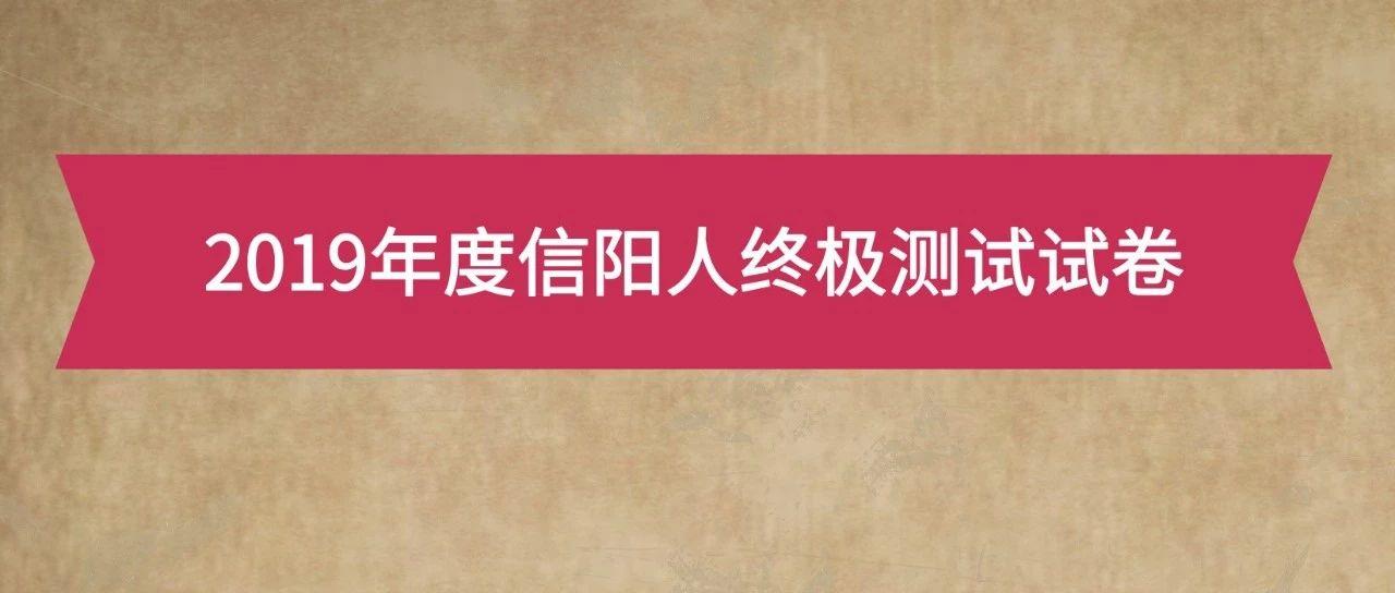 """2019信�版""""高考�}""""全���y一卷(加密)新�r出�t,要�碜鲎�幔�"""