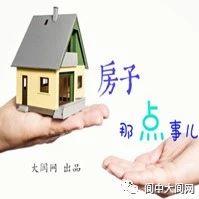 房子那�c事��|房�r仍在上�q,最高�q幅24.2%!�中人�在�^望?