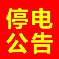 明天起,漯河这7大片区要停电,早知道不误事!(3.13-3.18)