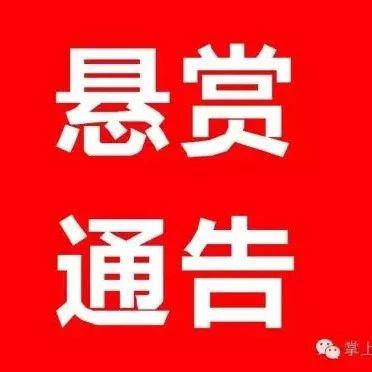漯河:悬赏万元通缉这2人!请扩散转发!