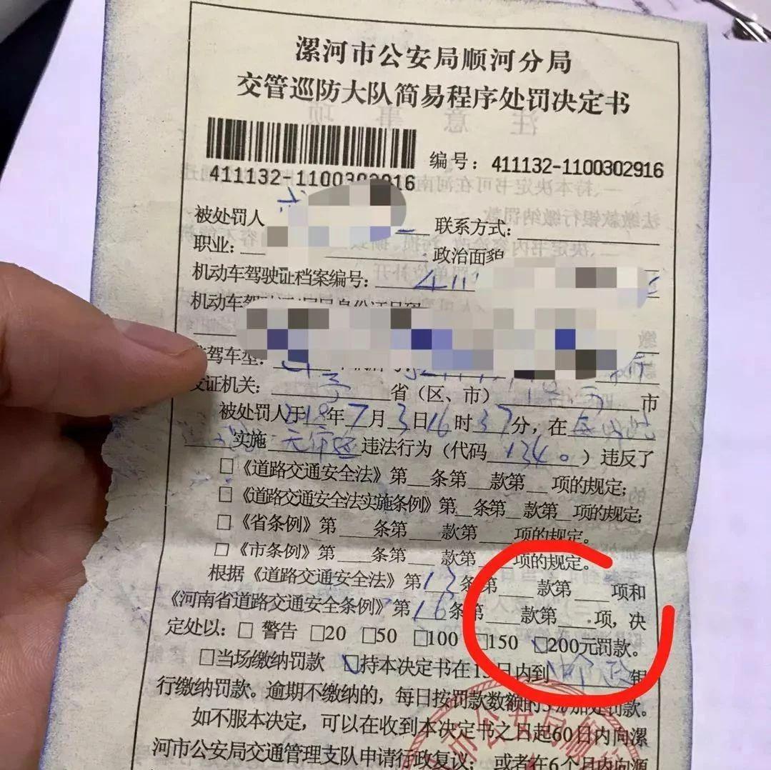 豫L车主请注意,有人因为它已经被罚款200扣3分!