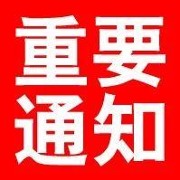 漯河:供水管网检修降压通知!