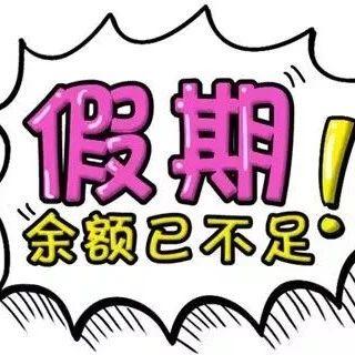 五一假期恢复7天?春节假期延长至10天?最新消息来了!