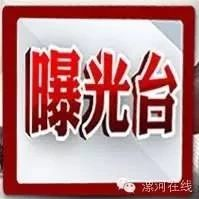 最高欠款1100万!漯河这34个人家庭住址被曝光,有你认识的吗?