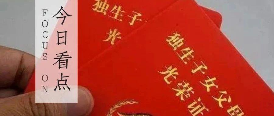 刚公布!漯河独生子女狂欢吧!明年1月正式施行!