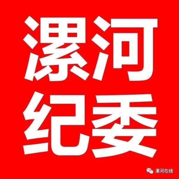 漯河一副科级干部涉嫌严重违纪违法,接受纪律审查和监察调查