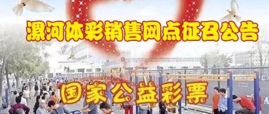 名额有限!漯河体彩面向社会征召销售网点啦!