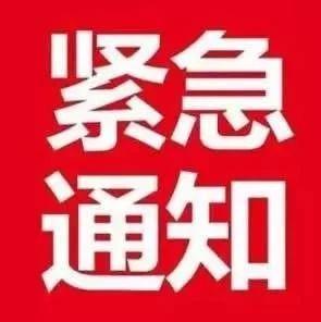 漯河:临时交通管制通告!注意绕行!