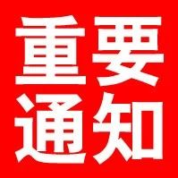 """重磅!漯河校外培训机构""""十严禁""""发布!寒假将至,发现一起,查处一起!"""