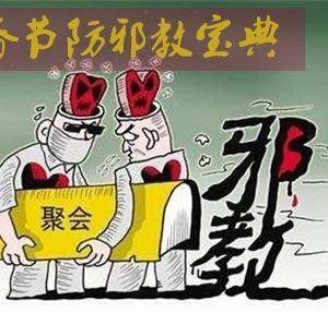 @所有人:春节防邪教宝典